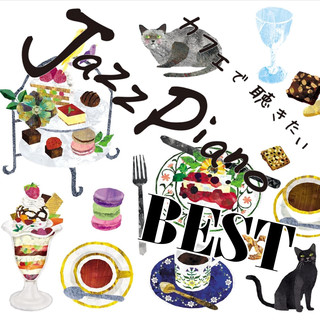カフェで聴きたいJazz Piano BEST (The Best Musics Played by Jazz Style Wanted to Hear at the Cafe)