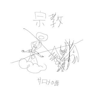 宗教 (Shukyo)