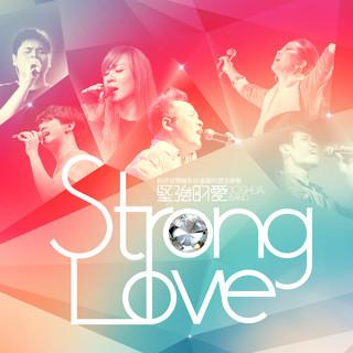 堅強的愛 Strong Love