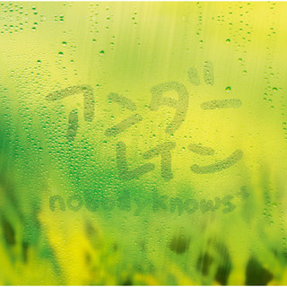アンダーレイン (Under Rain)