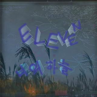 너의 하늘 / ELEVEN