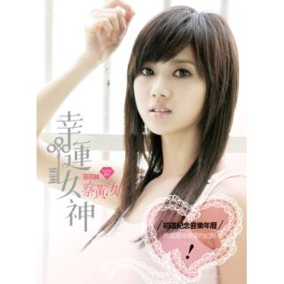 幸運女神 (初道紀念音樂年曆 EP)