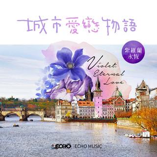城市愛戀物語:紫羅蘭永恆 Violet:Eternal Love