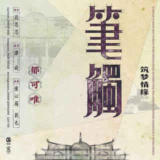 筆觸 (電視劇築夢情緣插曲)