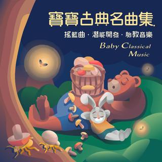 寶寶古典名曲集:搖籃曲.潛能開發.胎教音樂 (Baby Classical Music)