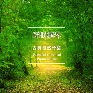 舒眠鋼琴.古典自然音樂 (Peaceful Classical Piano Music)