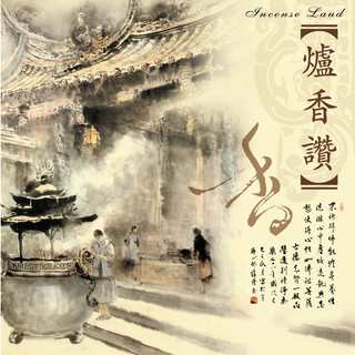 奕睆梵唄(4)爐香讚.Incense Laud