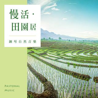 慢活.田園居 / 鋼琴自然音樂 (Pastoral Music)