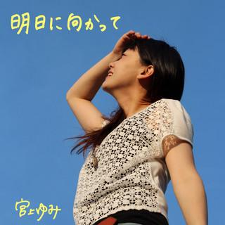 明日に向かって (Asu Ni Mukatte - Single)