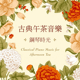 古典午茶音樂:鋼琴時光 Classical Piano Music for Afternoon Tea