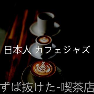 ずば抜けた - 喫茶店