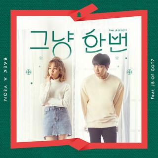 그냥 한번 (Feat. JB Of GOT7)