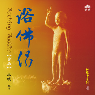 和雅音 (4) 浴佛偈 (台語版).Bathing Buddha (Taiwanese Version)