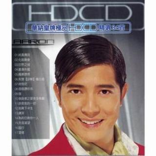 華納皇牌極品HDCD精選34首