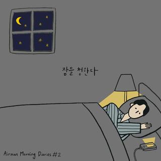 Airman Morning Diaries #2