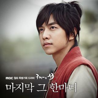Last Word(九家之書OST) (마지막 그 한마디)