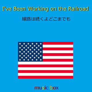 I've Been Working on the Railroad (アメリカ民謡)(アンティークオルゴール) (I've Been Working on the Railroad (Music Box))