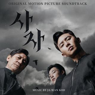 사자 : The Divine Fury (Original Motion Picture Soundtrack)