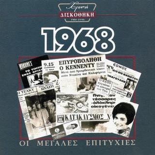 Χρυσή Δισκοθήκη 1968 (Hrisi Diskothiki 1968)