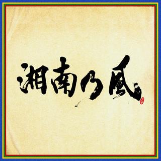 湘南乃風 〜四方戦風〜 (Shounanno Kaze - Shihousenpuu - )