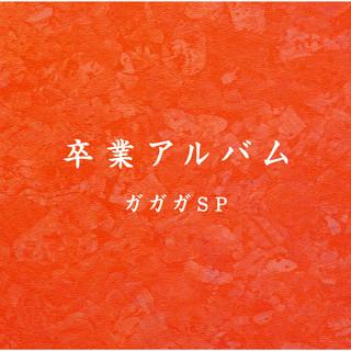 卒業アルバム (Sotsugyou Album)