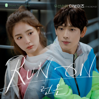 Priority (Run On OST Part.7) (韓劇 奔向愛情)