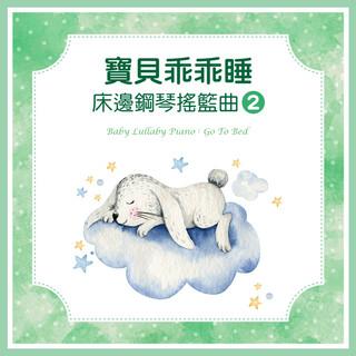 寶貝乖乖睡 / 床邊鋼琴搖籃曲 2 Baby Lullaby Piano 2