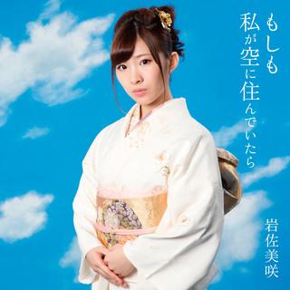 もしも私が空に住んでいたら (Moshimo Watashiga Sora Ni Sunde Itara)