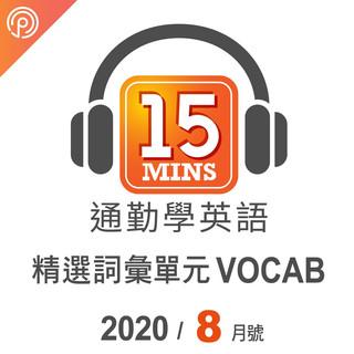 通勤學英語_精選詞彙單元 VOCAB 8月號