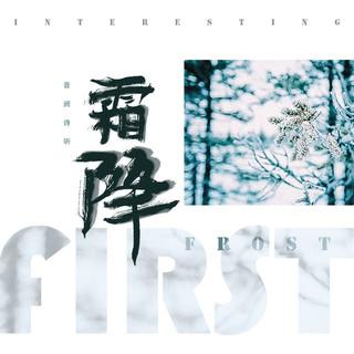 霜降 (remix)