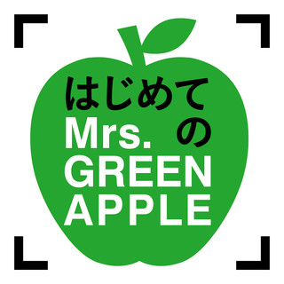 Hajimeteno Mrs. GREEN APPLE