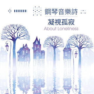 鋼琴音樂詩:凝視孤寂 (About Loneliness)