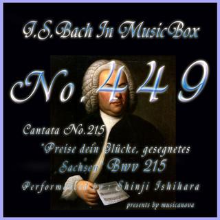 J・S・バッハ:カンタータ第215 おのが幸を讃えよ、祝されしザクセン BWV215(オルゴール) (J.S.Bach:Motetten No.1 Preise dein Glucke, gesegnetes Sachsen, BWV 215 (Musical Box))