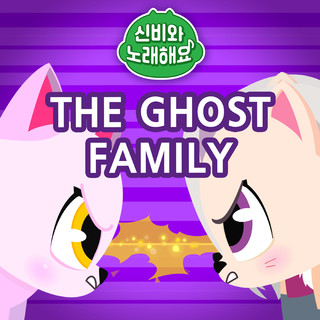 < Sing Along With Shinbi ! > The Ghost Family