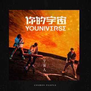 你的宇宙【YOUNIVERSE】