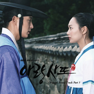 Arang And The Magistrate OST Part 7