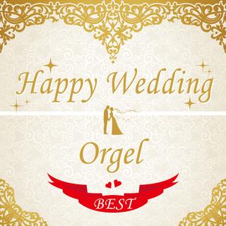 Happy Wedding - オルゴール BEST -
