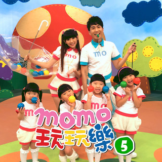 MOMO玩玩樂 5-精選兒歌