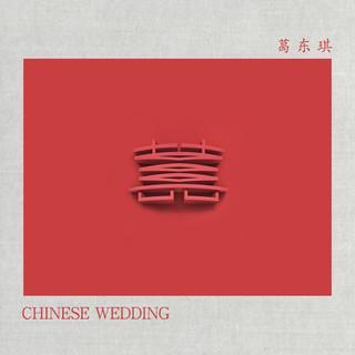 囍 (Chinese Wedding)