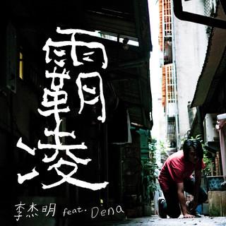 霸凌(feat. 張粹方)