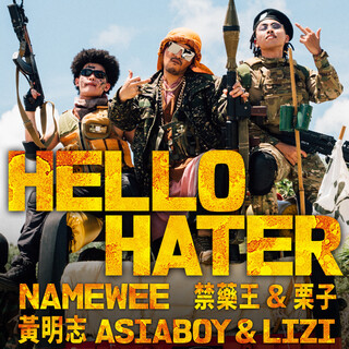 Hello Hater (feat. 禁藥王 & 栗子 (Asiaboy &Lizi))