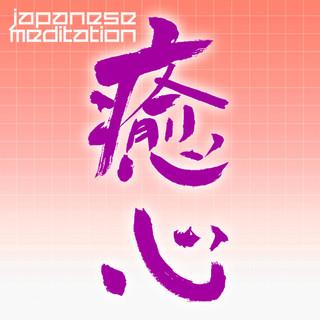 JAPANESE MEDITATION「癒心」ISHIN (Japanese Meditation ''Ishin'')