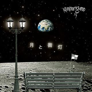 月と街灯 (Moon & Streetlight)