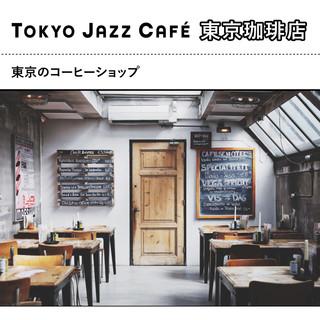 東京爵士咖啡廳 (Tokyo Jazz Café)