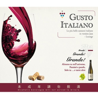 美味關係 - 醇酒時刻 (Grande Grande Grande)