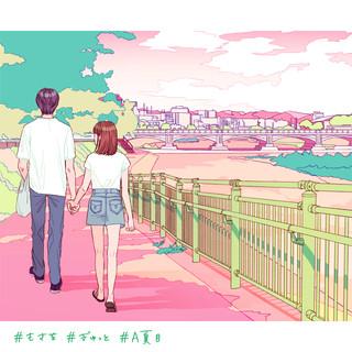 ぎゅっと。 (A夏目 Remix) (Gyutto (Anatsume Remix))
