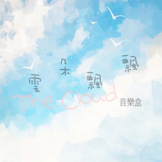 雲朵飄飄音樂盒