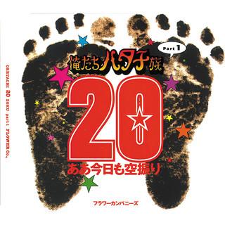 俺たちハタチ族 Part1〜ああ今日も空振り (Oretachi Hatachi Zoku Pt. 1 - Ah Kyou Mo Karaburi)