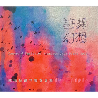 詩舞幻想 - 陳璟岳鋼琴獨奏專輯