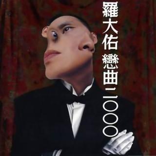 戀曲2000